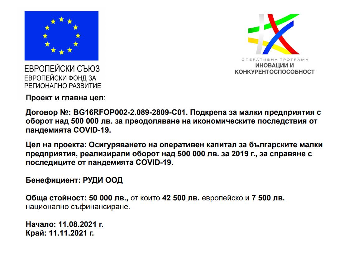 Оперативна програма на Европейския съюз