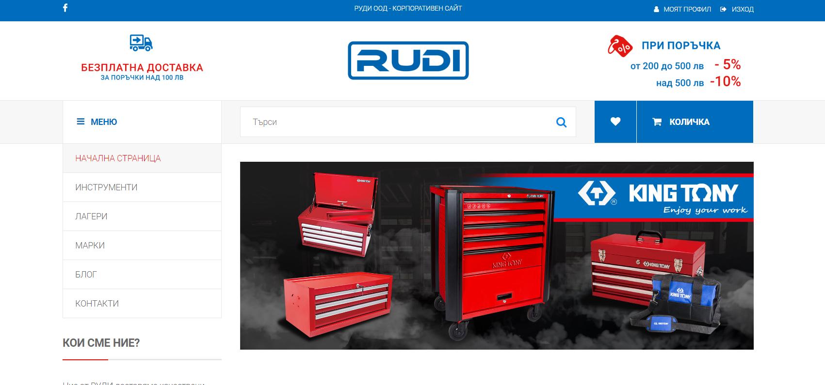 Обновен онлайн магазин РУДИ